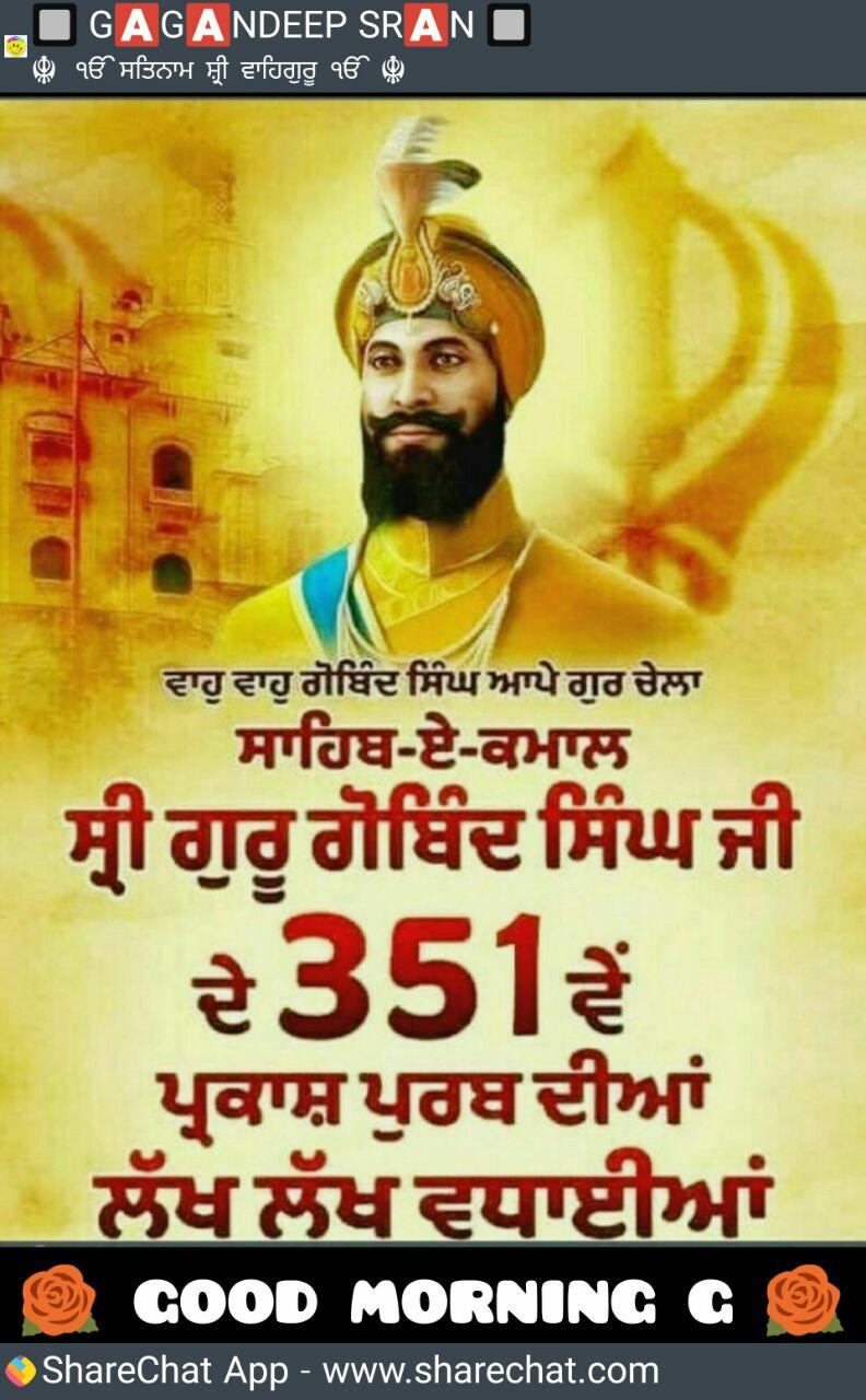 Guru Gobind Singh Gurupurab Wishes Whatsapp Images