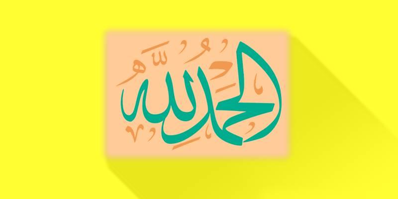 Belajar Membuat Kaligrafi Muhammad, Jenis-Jenis, Motif dan Manfaatnya