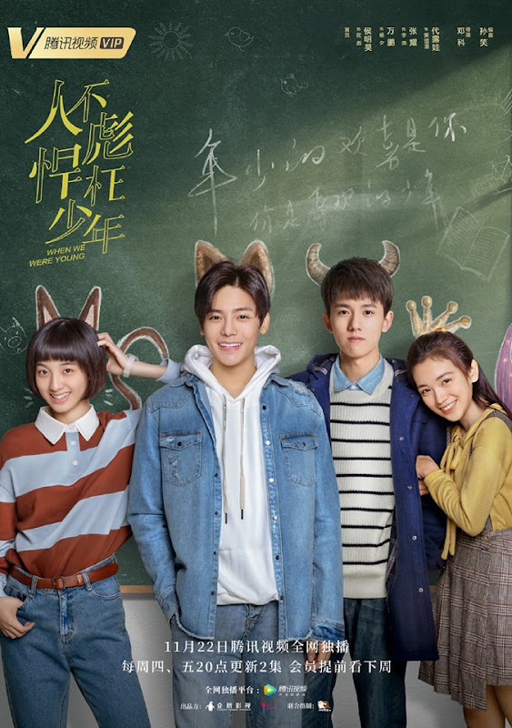 When We Were Young China Web Drama