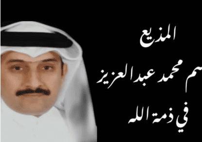 سبب وفاة المذيع القطري جاسم عبدالعزيز