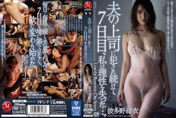 JUX-853 7 Day Continue To Be Committed To The Boss Of The Husband, I Lost The Reason .. Yui Hatano