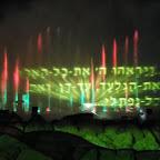 מופע מים אור-קלי מדהים בטבריה Water Show