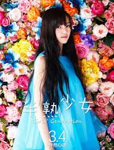 Girls' Generation China / Taiwan / Malaysia Movie