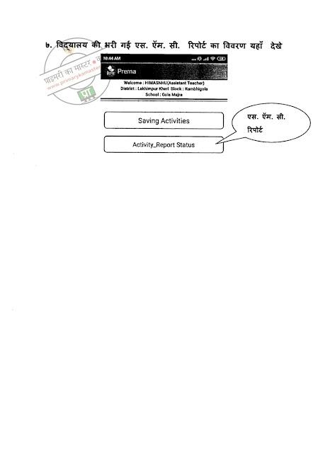 प्रेरणा एप के SMC गतिविधि मॉड्यूल में अपलोड किये जाने के सम्बन्ध में -11