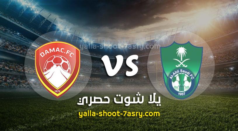 مباراةالأهلي السعودي وضمك