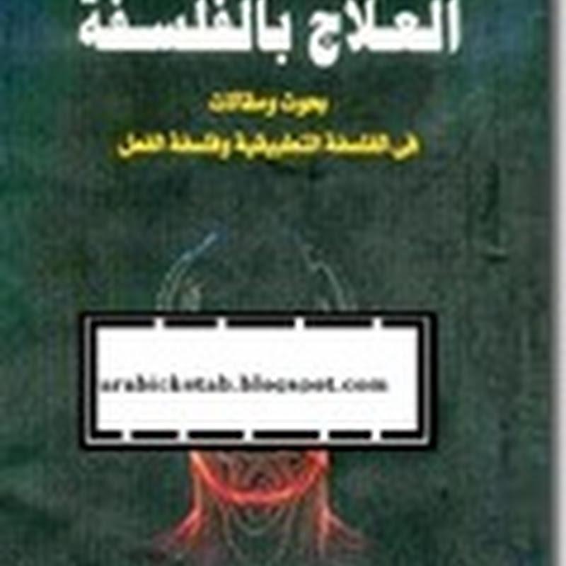 بحوث ومقالات في الفلسفة التطبيقية لـ مصطفى النشار