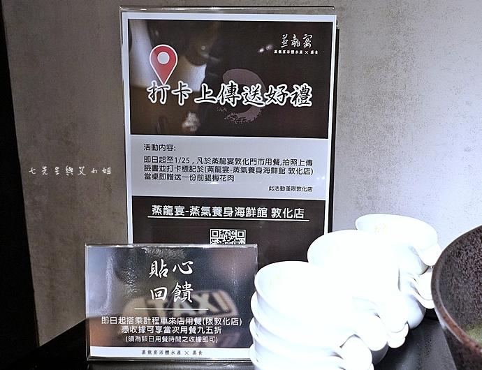 18 蒸龍宴 活體水產 蒸食 台北美食 新竹美食 台中美食