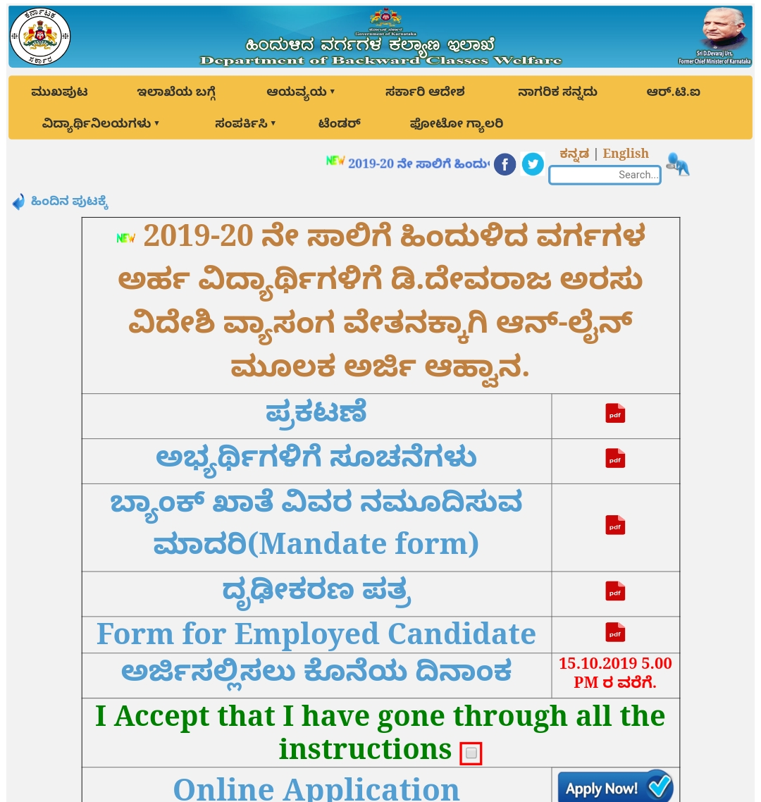 D.Devarajah King invites online students for backward classes for the year 2019-20