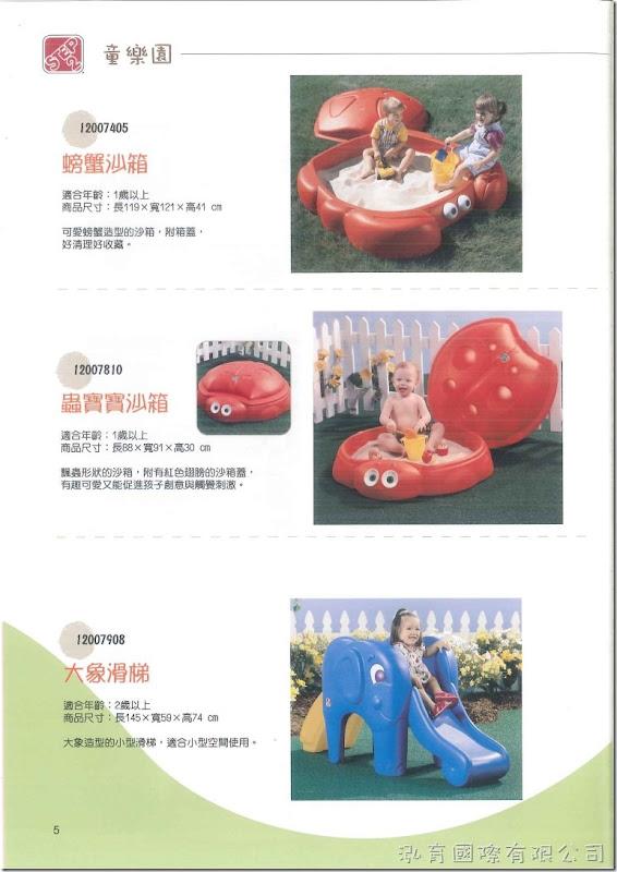 STEP2 童樂園