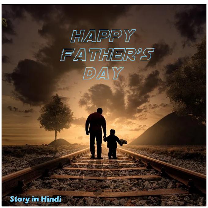 Father's Day Special | पिता क्या हैं हमारे लिए | Story in Hindi | हिंदी में कहानी
