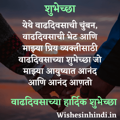 Happy Birthday Wishes in Marathi For Lover