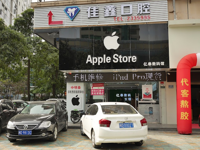 "A ""fake"" Apple Store with an ""Apple Store"" storefront sign"