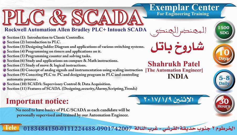 المتحكمات المنطقية القابلة للبرمجة والاسكادا PLC & SCADA Allen