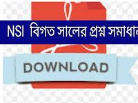 NSI বিগত সালের প্রশ্ন সমাধান - PDF ফাইল