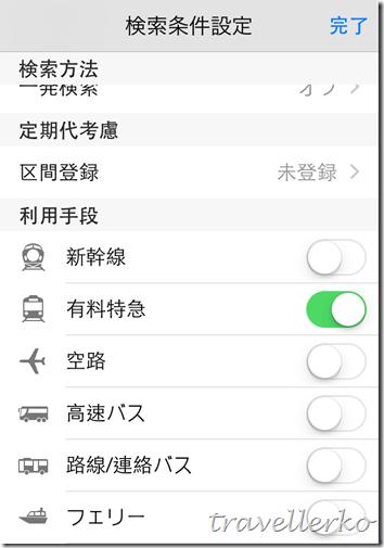 【教學】Yahoo!乗換案內:日本自由行大眾運輸搭車必備交通APP(iOS)08