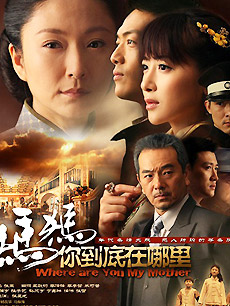 Tình Mẹ Lớn Lao - Where Are You My Mother (2011)