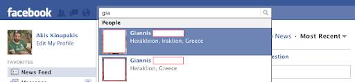 αναζήτηση φίλων στο facebook