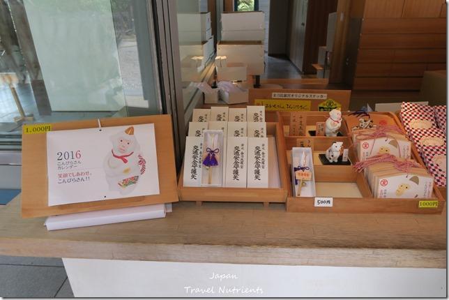 四國香川 高松 金刀比羅宮 (118)