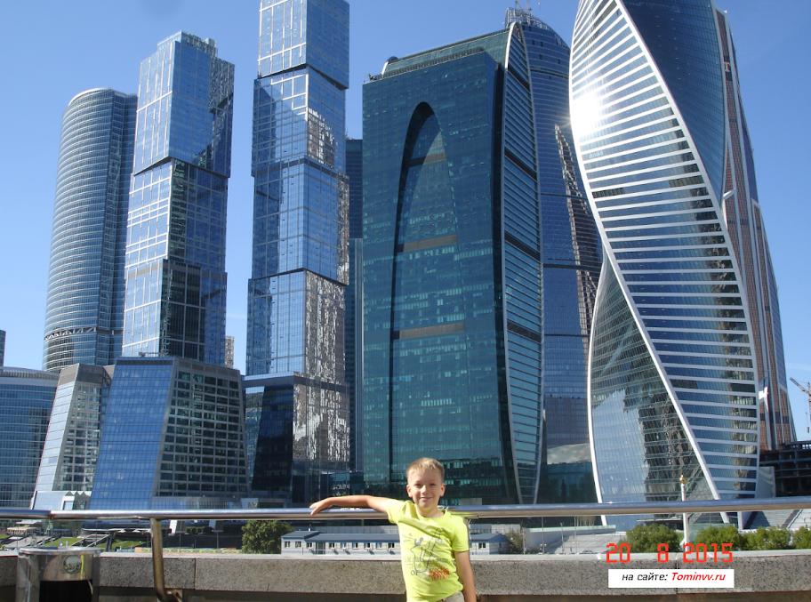 Москва-Сити!