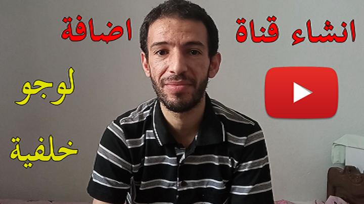 كيفية عمل قناة على اليوتيوب والربح منها اضافة لوجو و خلفية للقناة مجانا بطريقة احترافية