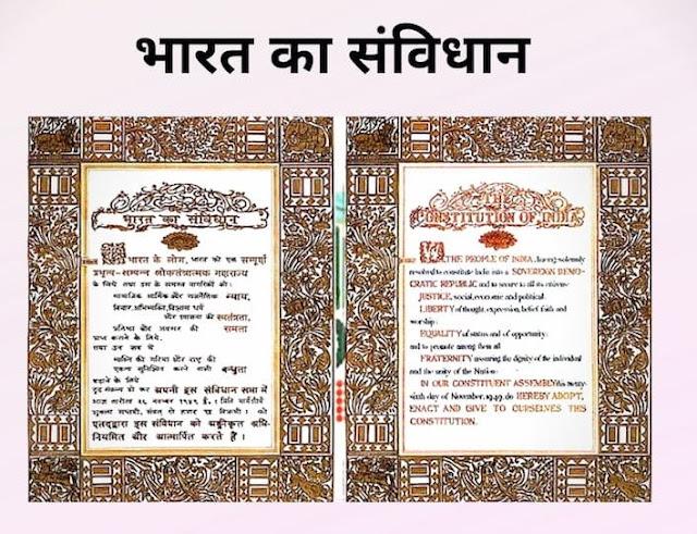 भारतीय संविधान की 12 अनुसूची का वर्णन (Schedules of Indian Constitution in Hindi)