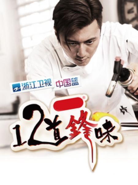 Phim 12 Đạo Phong Vị Phần 2 - Chef Nic 2 - VietSub