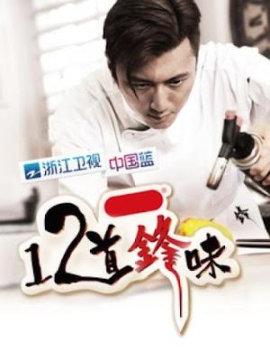 Phim 12 Đạo Phong Vị Phần 2 - Chef Nic 2 (2015)