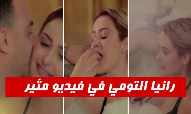 بعد نرمين صفر: رانية التومي تثير الجدل بمشاهد جريئة ومثيرة في كليب (فيديو)