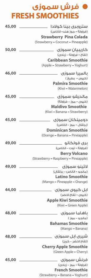 منيو مشروبات لاتينو 2