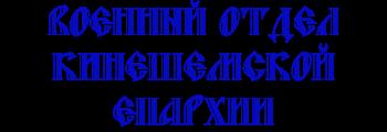 Военный отдел Кинешемской епархии