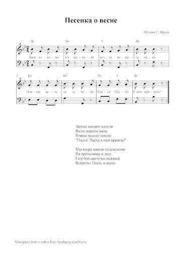 СПОЙ МНЕ ПЕСНЮ ЗВОНКИЙ РУЧЕЕК СКАЧАТЬ БЕСПЛАТНО