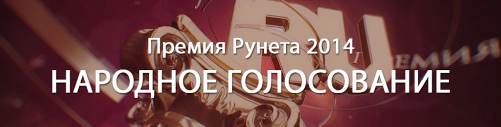 Голосование за ExpRussia.ru