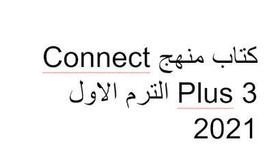 كتاب منهج Connect Plus 3 الترم الاول 2021
