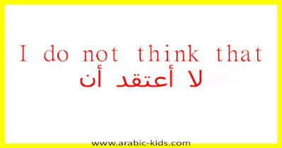 I do not think that لا أعتقد أن
