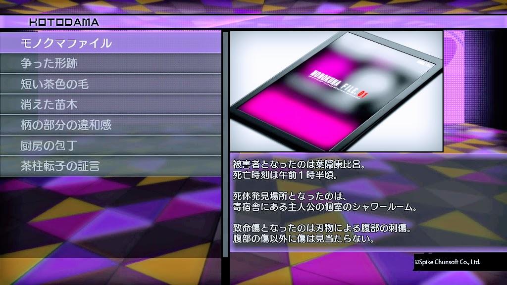 ニューダンガンロンパV3 みんなのコロシアイ新学期 - PS4