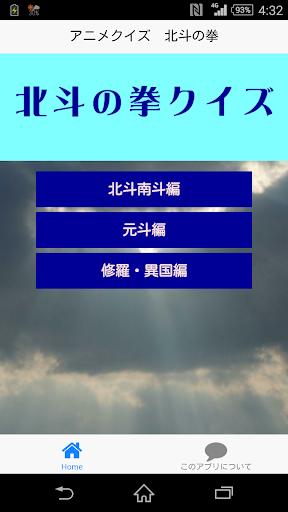 アニメクイズfor北斗の拳