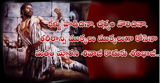 చిత్రహింసలు చేసినా, శరీరాన్ని ముక్కలు ముక్కలుగా కోసినా మతం మారని ఛత్రపతి శంభాజీ -About Chtrapati Sambhaji in Telugu - megaminds