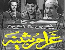 مشاهدة فيلم غرام بثينة
