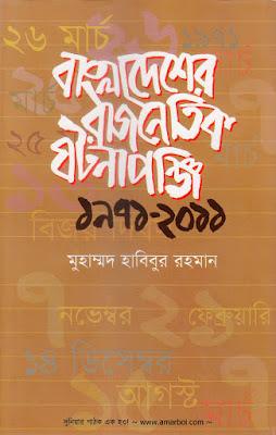 Bangladesher Rajnoitik Ghatonapanji Muhammad Habibur Rahman