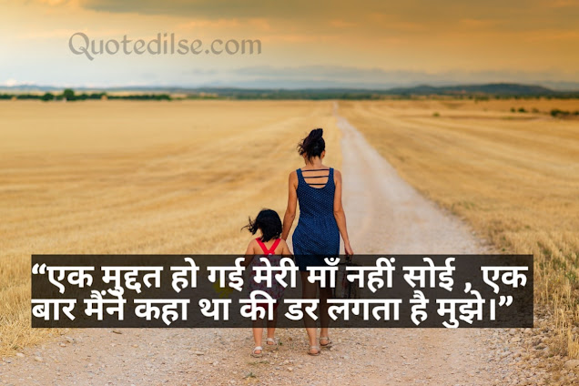 best shayari on mother day in hindi