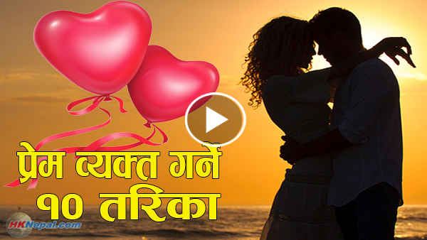 10 Ways to Express Love (Valentine day special – Audio)