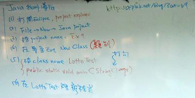 使用Eclipse寫Java程式的基本步驟