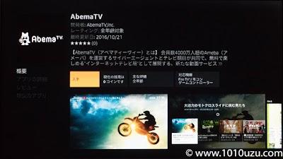 AbemaTVアプリのダウンロード画面