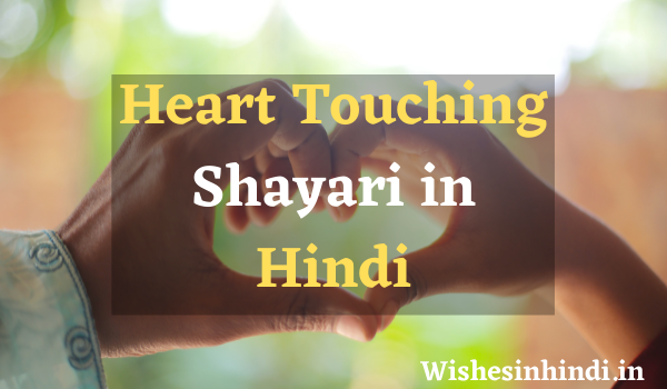 Best Heart Touching Shayari in Hindi