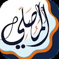 المصلي - مواقيت الصلاة, الآذان, قبله, قرآن icon