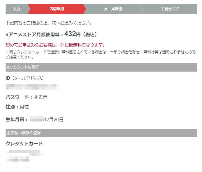 dアニメストア_登録_解約_06.png