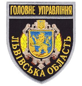 Головне Управління Львівська область /поліція/ нарукавна емблема