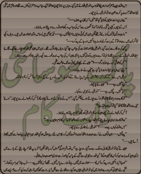 Ishq Fana Hy Ishq Baqa Complete By Amjad Javed