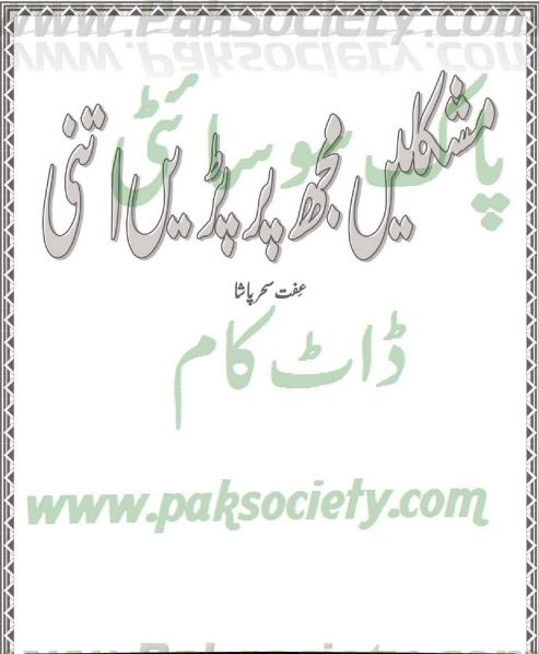 Zeest Ki Sham Se Pehle  is a very well written complex script novel which depicts normal emotions and behaviour of human like love hate greed power and fear, writen by Iqra Sagheer Ahmad , Iqra Sagheer Ahmad is a very famous and popular specialy among female readers
