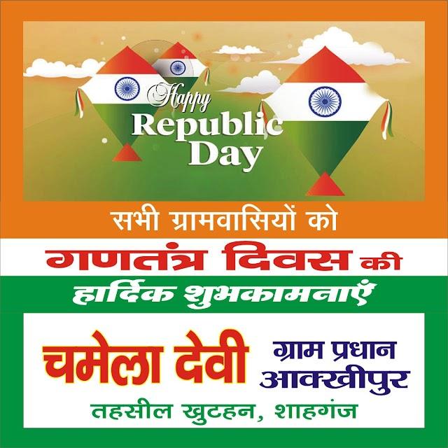 देशवासियों को गणतंत्र दिवस की हार्दिक शुभकामनाएं : चमेला देवी
